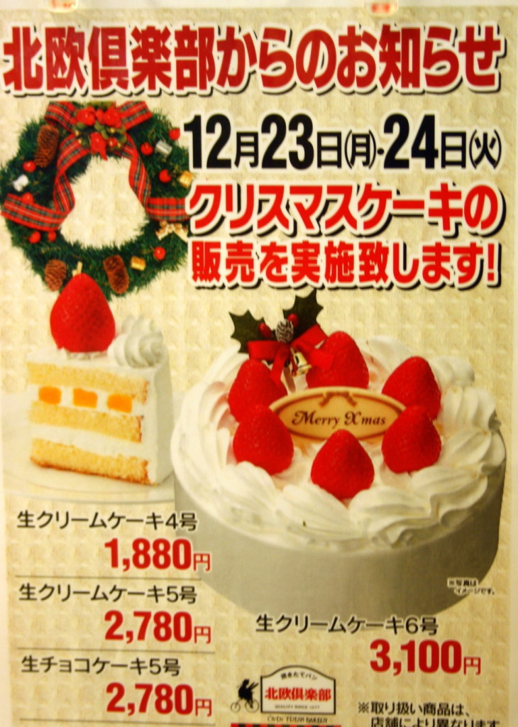 5 Things I Didn't Know About the Holiday Season in Japan